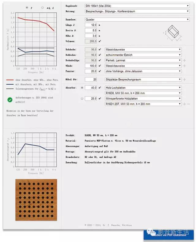 不知怎么计算房间声学,这些免费在线工具帮到你!