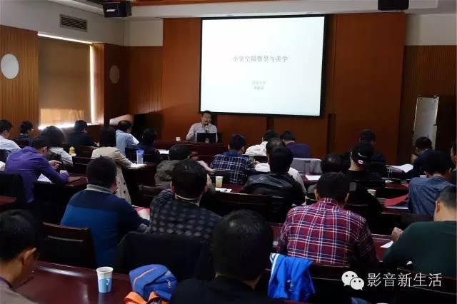大师,从这里启航!2016清华大学建筑声学原理与设计培训课程圆满举行!