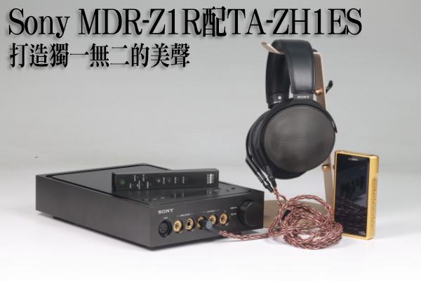 Sony MDR-Z1R配TA-ZH1ES