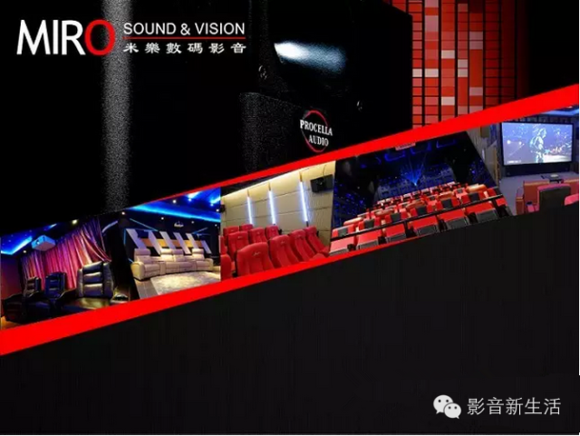 感受影音界的高大上:回顾亚洲第一间杜比认证的全景声混音室!