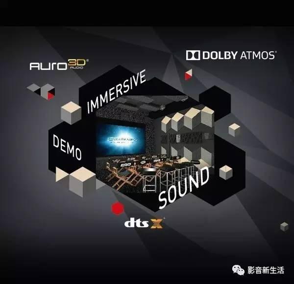 大开眼界!顶级11.3.10声道3D环绕声系统亮相荷兰ISE 2017展会