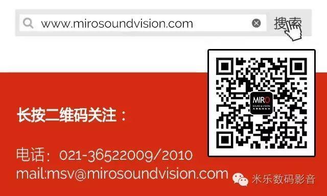 """推荐丨""""给您带来不一样的视听盛宴!""""米乐影音上海展厅期待您的到来"""