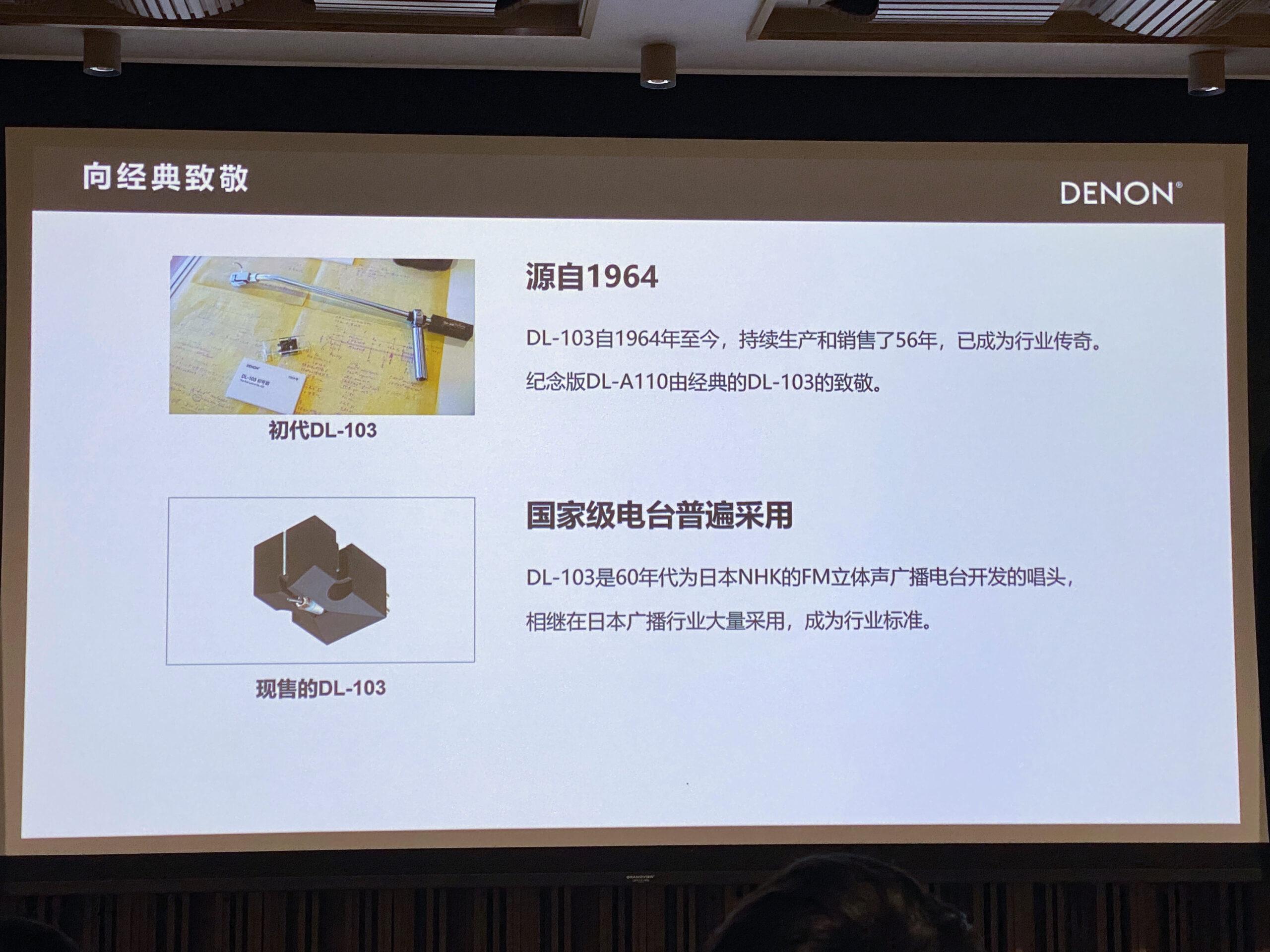 """现场 """"4款重磅A110系列产品发布,延续百年HiFi经典""""Denon天龙110周年纪念版媒体发布会!"""